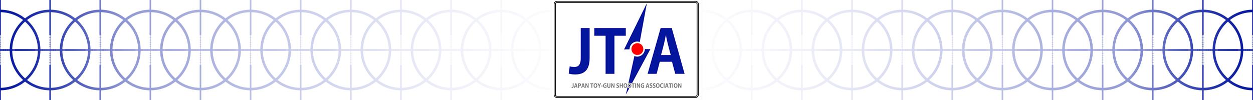 一般社団法人日本トイガン射撃協会 JTSA